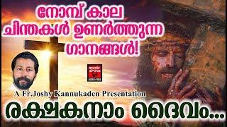 Rakshakanam Daivam # Christian Devotional Songs Malayalam 2019 # Valiya Nombu Songs