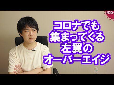 2021/08/06 コロナ禍でも関係なく8月6日の広島に集まって騒ぎ回るド左翼デモ集団