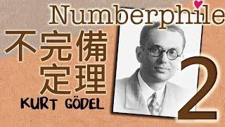 【歌德爾不完備定理】不完備的數學 - Gödel's Incompleteness Theorem cut part2
