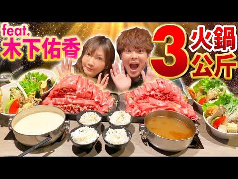 跟日本大胃王挑戰吃三公斤火鍋!feat. @Yuka Kinoshita木下ゆうか