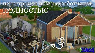 Я попробовала перестроить дом разработчиков полностью в симс 4