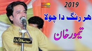 Har Rang Da Chola - Taimoor Khan - Latest Saraiki Song 2019 - Shaheen Studio