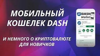 мобильный кошелек Dash - и немного о криптовалюте для новичков