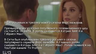В Сети появился трейлер нового сезона Форс-мажоров