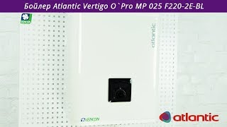 Бойлер Atlantic Vertigo o'pro MP 025 F220-2E-BL - відгуки, інструкція, ціна, купити