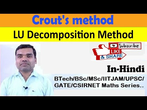 Crout's method/ LU decomposition method in hindi