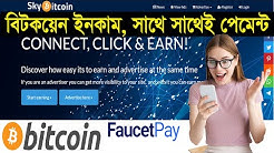 Earn Bitcoin Instant Payment FaucetPay LIVE -SkyBTC Bangla Tutorial