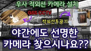 [CCTV설치 일상] 야간 적외선 카메라 설치!! #적…