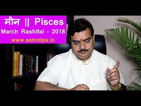 मीन मार्च राशिफल | Meen Rashifal March 2018| Pisces Horoscope March 2018