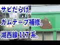【ガムテープ補修】湖西線の117系電車に乗ってきた。【サビだらけ】