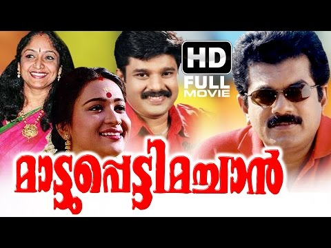 Mattupetti Machan Full Malayalam Movie | Evergreen Malayalam Full Movie | Mukesh | Mathu