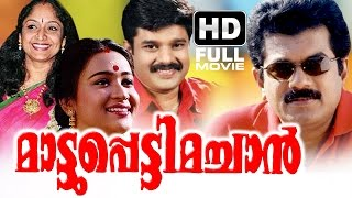 Mattupetti Machan Full Malayalam Movie | Evergreen Malayalam Full Movie | Mukesh | Mathu