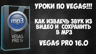 Как извлечь звук из видео и сохранить в mp3. Vegas Pro 16