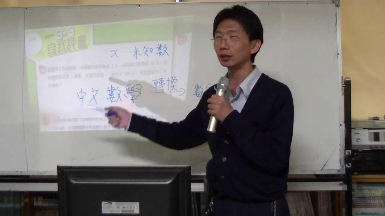 李宜庭老師講解一元一次方程式應用問題以3 3自我評量第一題為例中文數學轉成數學式子1030125 - YouTube