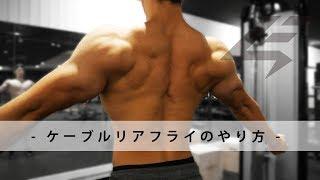 【リアデルト】ケーブルリアフライのやり方【筋トレ】