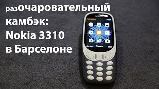 Nokia 3310: она снова с нами