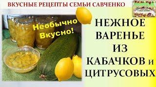 Нежное, вкусное Кабачковое варенье с лимоном апельсином Рецепты Савченко