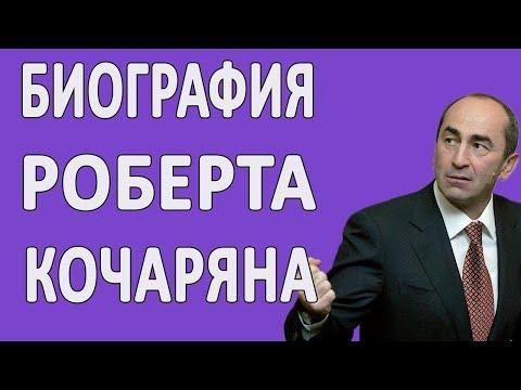 Биография Роберта Кочаряна — экс-президента Армении #новости2018