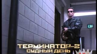 «Терминатор 2». Судный день