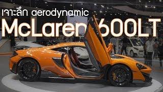 เจาะลึกหลัก aerodynamic ของ McLaren 600LT ในงาน Bangkok Motor Expo 2018