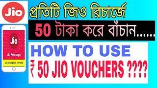 How To Use/Redeem Jio 50 Rupees Voucher - Bangla  কিভাবে জিও ভাউচার ব্যবহার করবো?