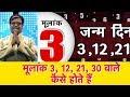 मूलांक 3, 12, 21, 30 वाले ध्यान से देखें  | Shailendra Pandey | Astro Tak