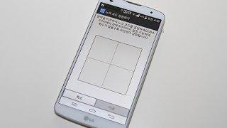 Repeat youtube video LG G Pro 2 노크코드 시연 지프로2