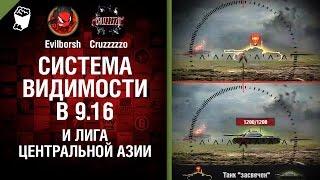 Система видимости в 9.16 и Лига Центральной Азии - Танконовости №44 - Будь готов! [World of Tanks]