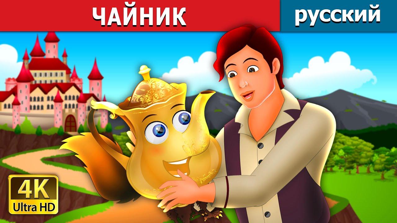 ЧАЙНИК | The Tea Kettle Story | русский сказки