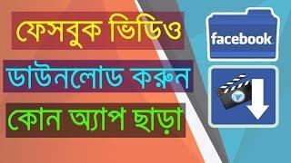 ফেসবুক ভিডিও ডাউনলোড করুন কোন অ্যাপ ছারা। facebook video download without software