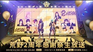 「荒野行動2周年記念感謝祭」ステージ生放送