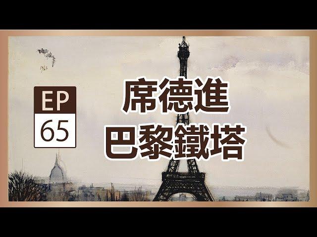 席德進《巴黎鐵塔》- 央廣x國立歷史博物館「聲動美術館」(第六十五集)