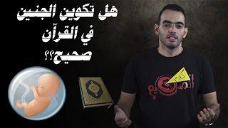تكوين الجنين في القرآن
