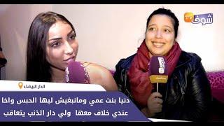 الفيديو المفاجأة:أول خروج إعلامي لشهرزاد بطمة:دنيا بنت عمي ومانبغيش ليها الحبس واخا عندي خلاف معها