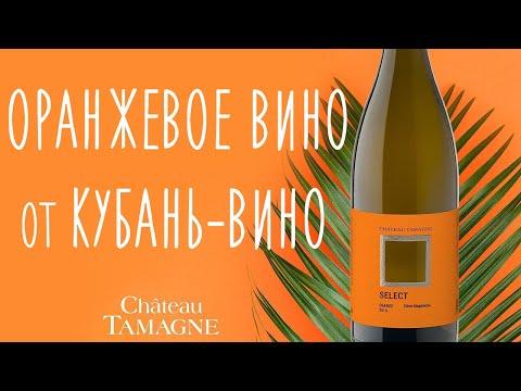 Оранжевое полусухое. Шато Тамань Цитронный Магарача 2019 Кубань - Вино