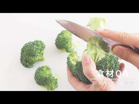 【食材處理】綠花椰菜的快速切法