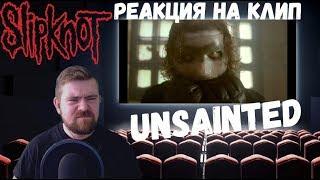 Реакция на клип: Slipknot - Unsainted| Reaction