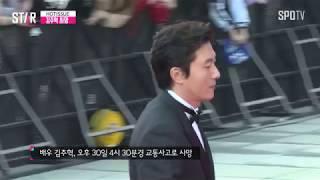 배우 김주혁 교통사고로 사망, 4일 전 '더 서울어워즈' 마지막 모습 (핫이슈)