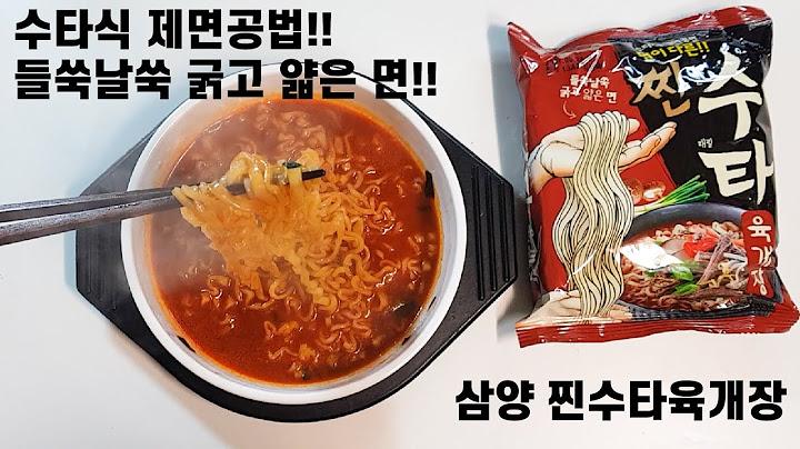 수타식 제면공법!! 삼양 찐수타육개장