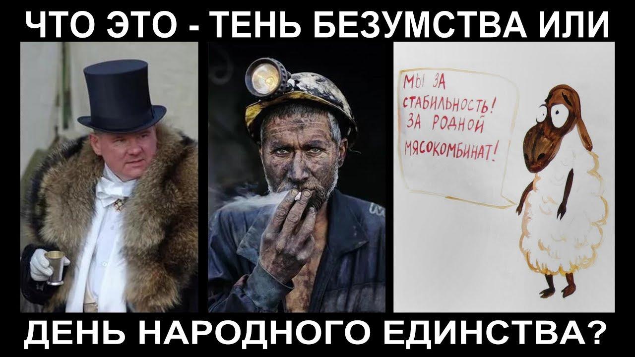 Картинки по запросу фальшивый 4 ноября день народного единства картинки