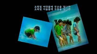 초록바다 / 초록빛 [여중창-사진] 동요ㅇ