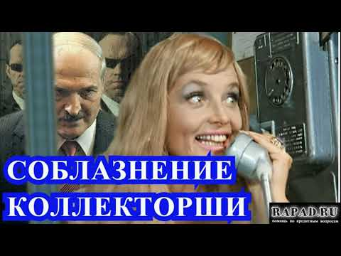 Соблазнение коллекторши..../ОлегБор/Рапад