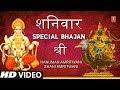Special                                                                                              Shree Hanuman Amritwani  Shani Amritwani  HD Mp3