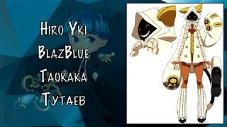 Hiro Yki - BlazBlue - Taokaka – Тутаев