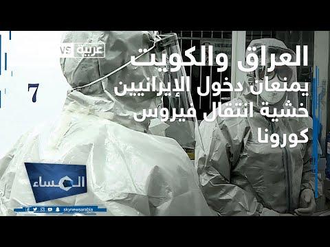 المساء |  العراق والكويت يمنعان دخول الإيرانيين خشية انتقال فيروس كورونا  - نشر قبل 21 دقيقة