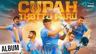 Cupah Thottu Paru Tamil Album Song | World Cup 2019 Anthem | Dhivagar | Rakesh Ambigapathy