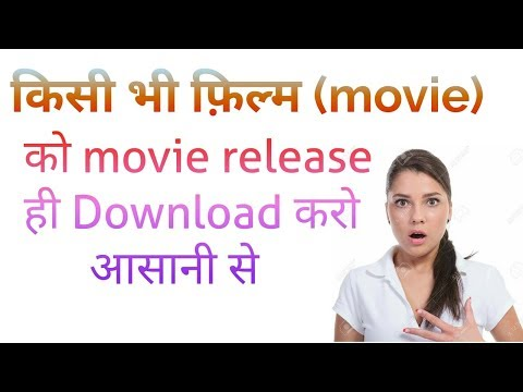 How to download new movie | किसी...