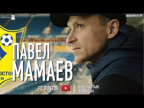 Павел Мамаев -