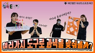 YOUNG MOVERS_이화여자대학교_EXP EP08.…