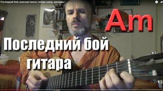 Последний бой, военная песня, гитара кавер,  аккорды